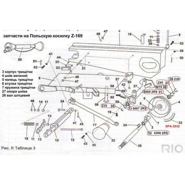 Каталог запчастей роторной косилки Z-169